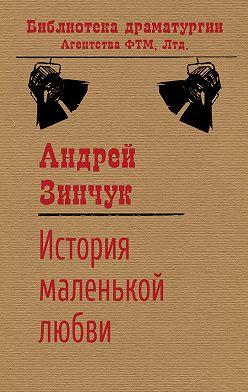 Андрей Зинчук - История маленькой любви