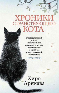 Хиро Арикава - Хроники странствующего кота