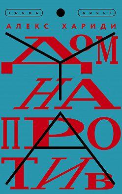 Алекс Хариди - Дом напротив