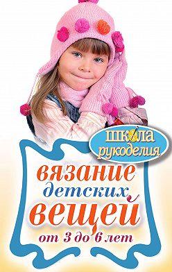 Елена Каминская - Вязание детских вещей от 3 до 6 лет