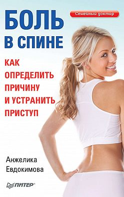 Анжела Евдокимова - Боль в спине. Как определить причину и устранить приступ