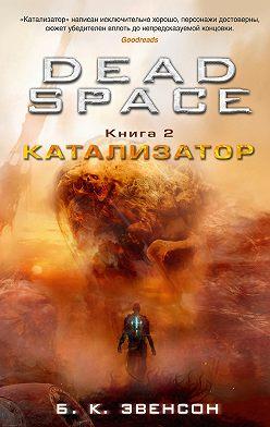 Брайан Эвенсон - Dead Space. Катализатор