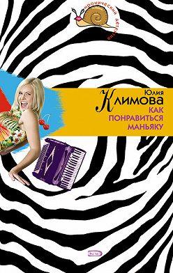 Юлия Климова - Как понравиться маньяку