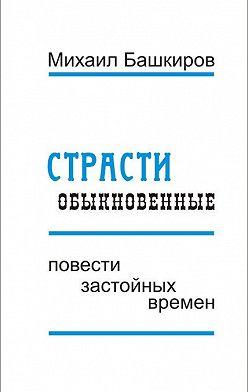 Михаил Башкиров - Страсти обыкновенные (сборник)