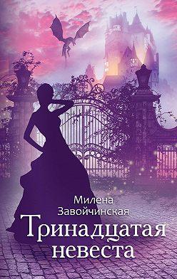Милена Завойчинская - Тринадцатая невеста