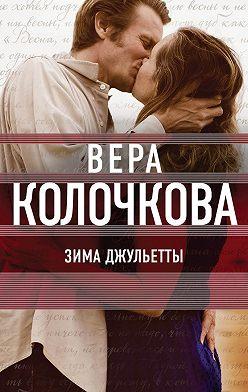 Вера Колочкова - Зима Джульетты