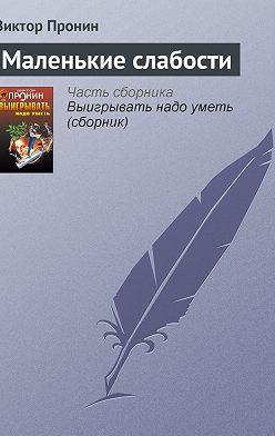 Виктор Пронин - Маленькие слабости