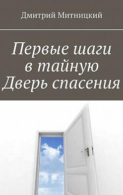 Дмитрий Митницкий - Первые шаги втайную Дверь спасения