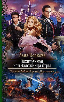 Лана Волкова - Похищенная, или Заложница игры
