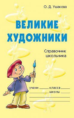 Ольга Ушакова - Великие художники