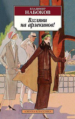Владимир Набоков - Взгляни на арлекинов!