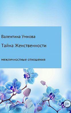 Валентина Умнова - Тайна женственности