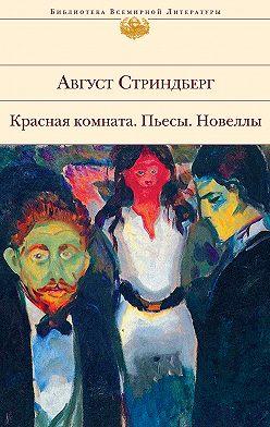 Август Стриндберг - Сказание о Сен-Готарде