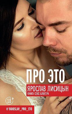 Ярослав Лисицын - Про ЭТО