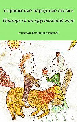 Екатерина Андреева - Принцесса нахрустальнойгоре