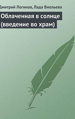 Дмитрий Логинов - Облаченная в солнце (введение во храм)