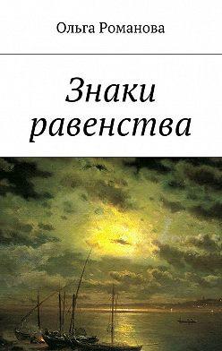 Ольга Романова - Знаки равенства
