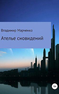 Владимир Марченко - Ателье сновидений