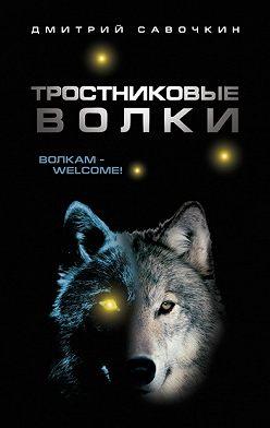 Дмитрий Савочкин - Тростниковые волки
