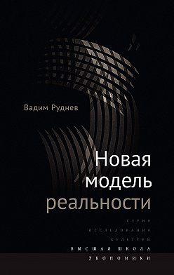 Вадим Руднев - Новая модель реальности