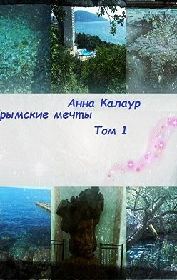 Анна Калаур - Крымские мечты. Том 1