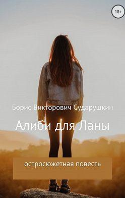 Борис Сударушкин - Алиби для Ланы