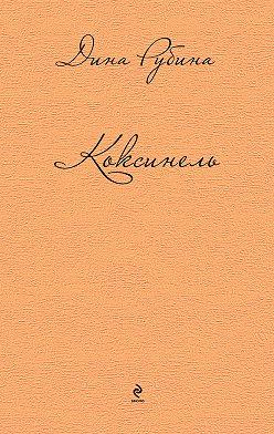 Дина Рубина - Коксинель (сборник)
