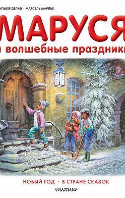 Жильбер Делаэ - Маруся и волшебные праздники: Новый год. В стране сказок