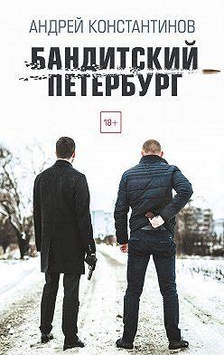 Андрей Константинов - Бандитский Петербург