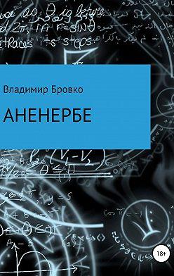 Владимир Бровко - Аненербе