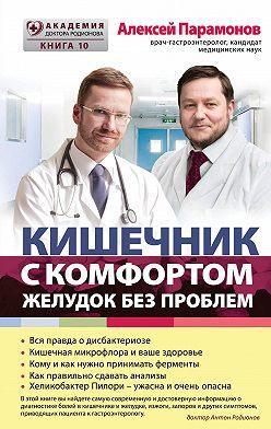 Алексей Парамонов - Кишечник с комфортом, желудок без проблем