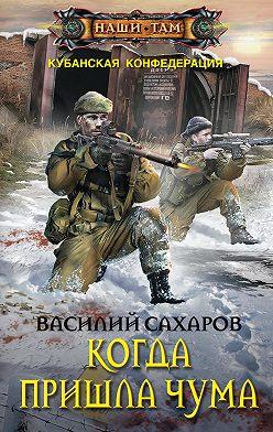 Василий Сахаров - Когда пришла чума