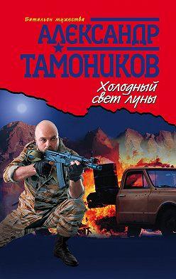 Александр Тамоников - Холодный свет луны