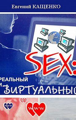 Евгений Кащенко - Sex: реальный ивиртуальный