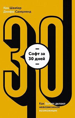 Джефф Сазерленд - Софт за 30 дней