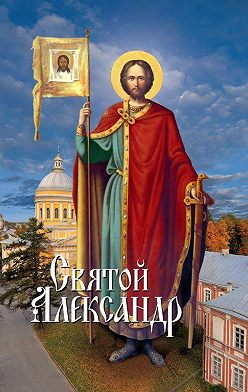 Неустановленный автор - Святой Александр