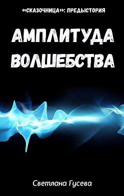 Светлана Гусева - Амплитуда волшебства
