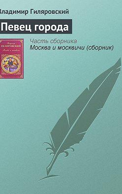 Владимир Гиляровский - Певец города