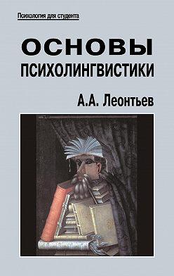 Алексей Леонтьев - Основы психолингвистики