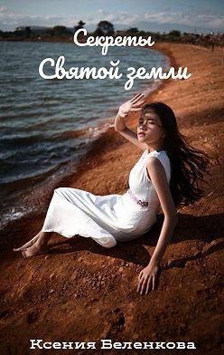 Ксения Беленкова - Секреты Святой земли