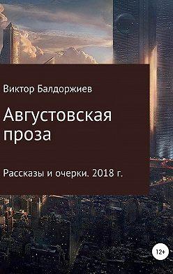 Виктор Балдоржиев - Августовская проза