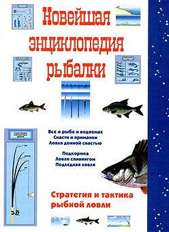 Сергей Сидоров - Новейшая энциклопедия рыбалки