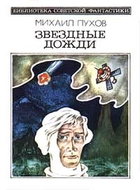 Михаил Пухов - Машина памяти