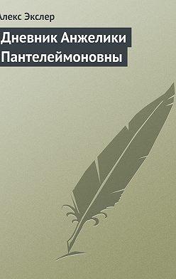 Алекс Экслер - Дневник Анжелики Пантелеймоновны