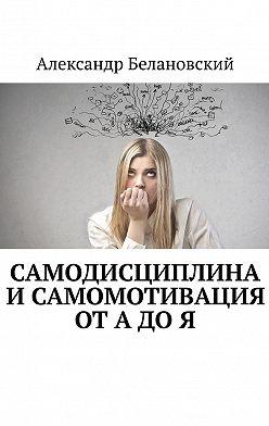 Александр Белановский - Самодисциплина исамомотивация отАдоЯ