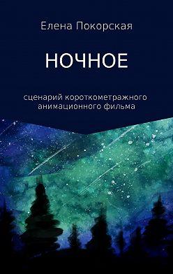 Елена Покорская - Ночное