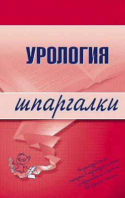 О. Осипова - Урология