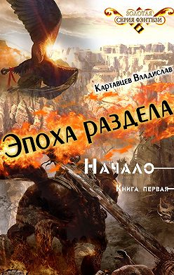 Владислав Картавцев - Эпоха раздела. Начало. Книга первая