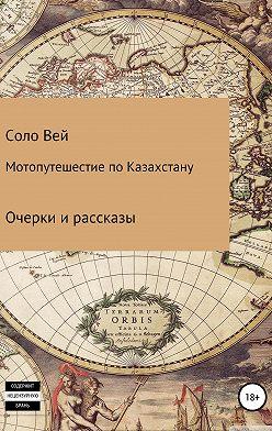 Соло Вей - Мотопутешествие по Казахстану