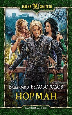 Владимир Белобородов - Норман